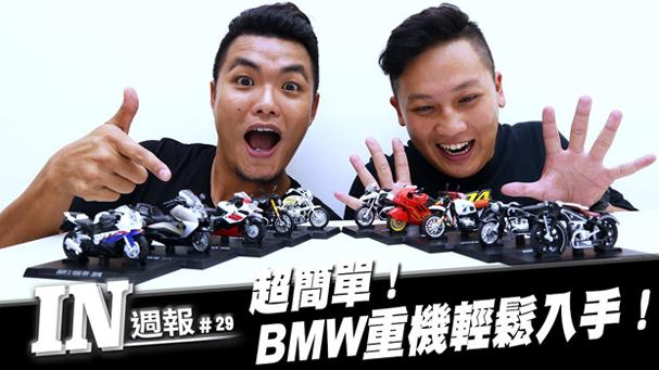 [IN週報] 超簡單!BMW重機輕鬆入手! #29