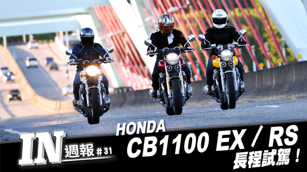 [IN週報] HONDA CB1100EX / RS 長程試駕報告 #31