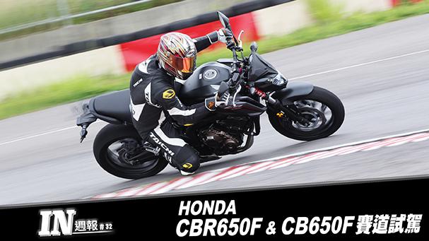 [IN週報] HONDA CBR650F & CB650F 賽道試駕
