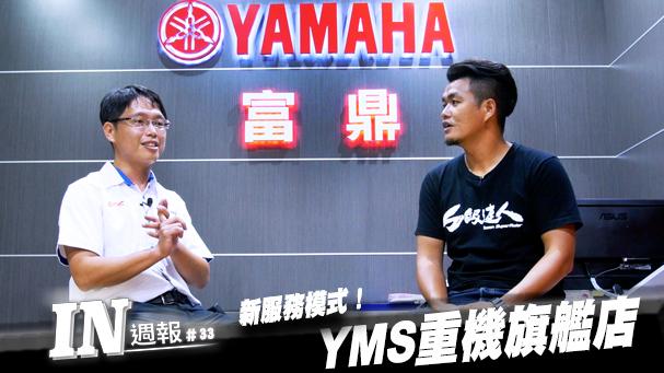 [IN週報] 新服務模式!YMS重機旗艦店