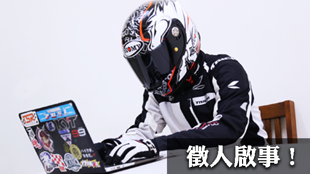 [徵人啟事] 採訪編輯 - Bike IN機車資訊網