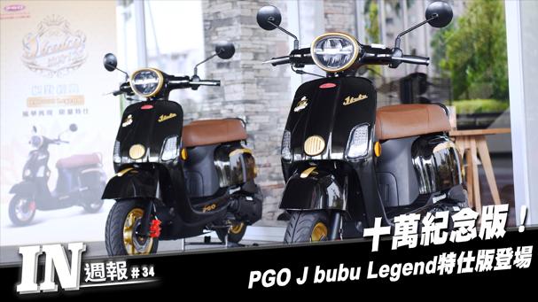 [IN週報] 十萬紀念版!PGO J bubu Legend特仕版登場