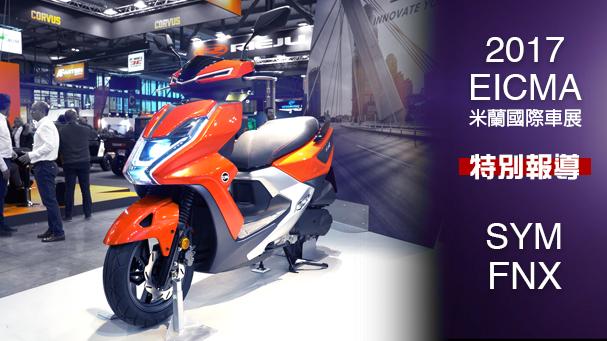 [IN新聞] SYM FNX概念車 – 米蘭車展特別報導