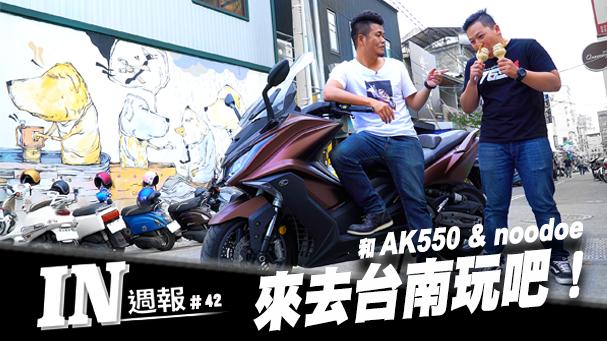 [IN週報] 來去台南玩吧! #42