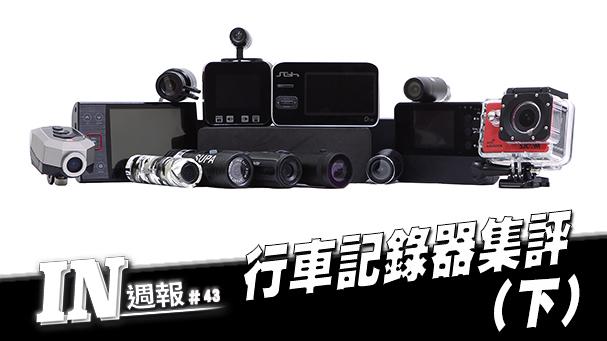 [IN週報] 行車記錄器集評!(下集) #43