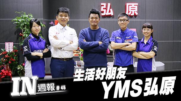 [IN週報] 生活好朋友!YMS弘原車業 #45