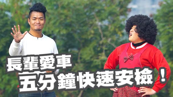 [IN週報] 長輩愛車的五分鐘快速安檢! - 新春特別節目 #49