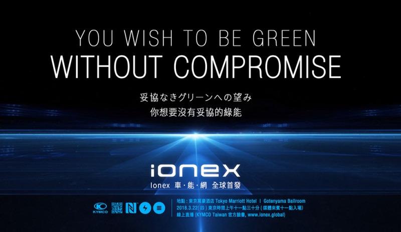 proimages/IN新聞/2018/03/01-10/0302_KYMCO_ionex/800x600/main800.jpg