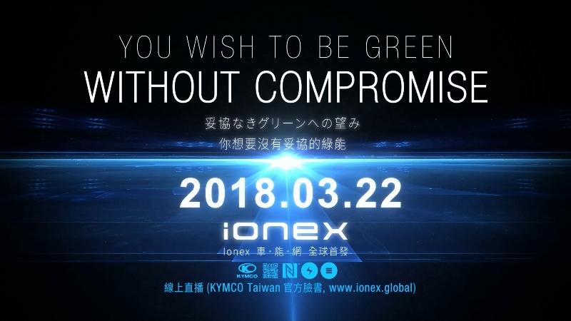 proimages/IN新聞/2018/03/11-20/0314_ionex/I01.jpg