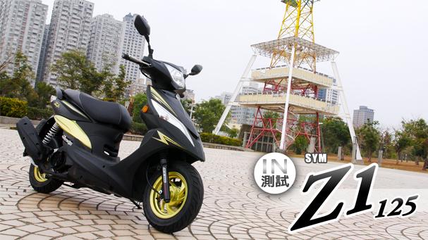 [IN測試] 輕巧有型 - SYM Z1 125