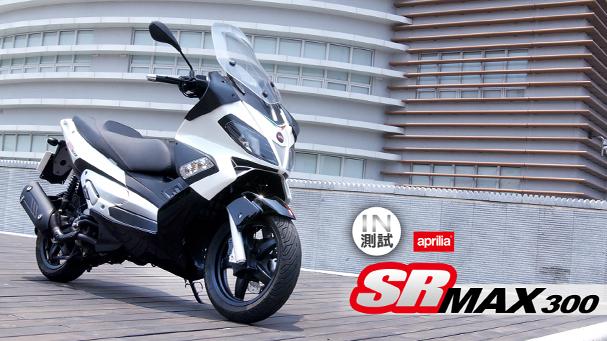[IN測試] 動感歐風 - APRILIA SR MAX 300