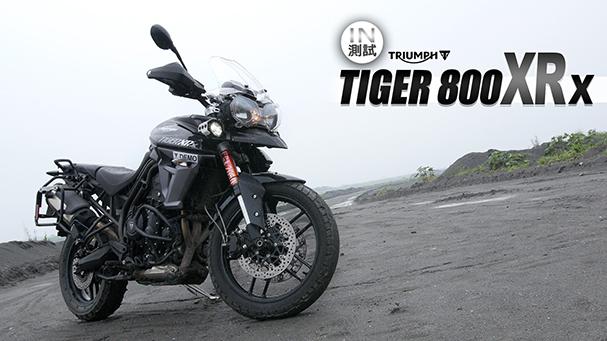 [IN測試] 英式跨界 - TRIUMPH Tiger 800 XRx