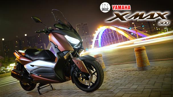 [IN測試] 都會新寵 – YAMAHA XMAX 300