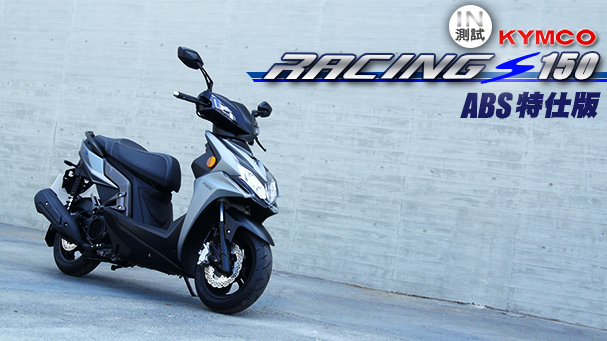 [IN測試] 更趨動感 - KYMCO Racing S 150 ABS
