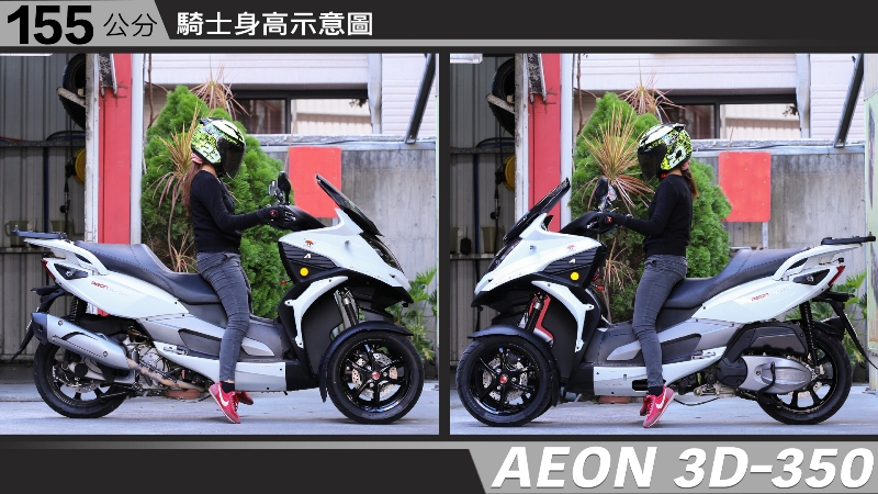 proimages/IN購車指南/IN文章圖庫/AEON/3D-350/AEON-3D350-01-2.jpg
