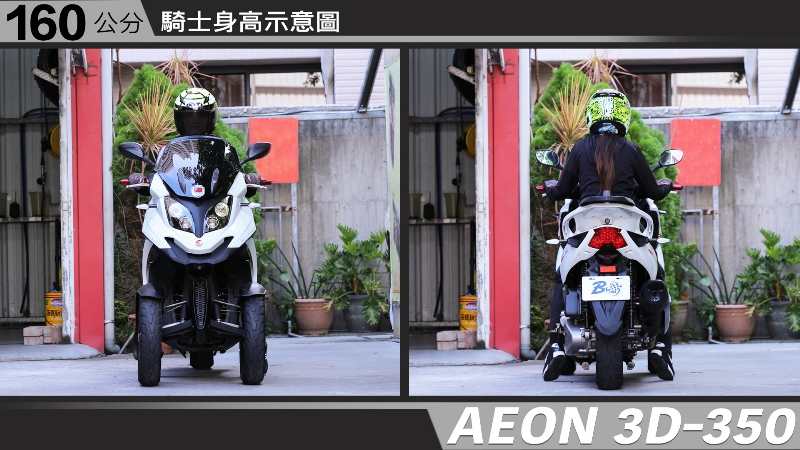proimages/IN購車指南/IN文章圖庫/AEON/3D-350/AEON-3D350-02-1.jpg