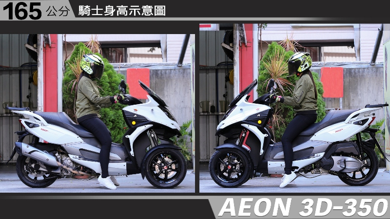proimages/IN購車指南/IN文章圖庫/AEON/3D-350/AEON-3D350-03-2.jpg