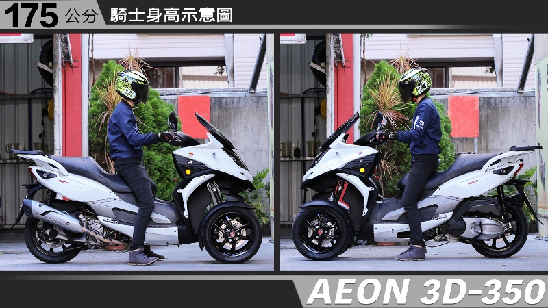 proimages/IN購車指南/IN文章圖庫/AEON/3D-350/AEON-3D350-05-2.jpg