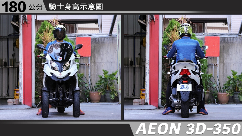 proimages/IN購車指南/IN文章圖庫/AEON/3D-350/AEON-3D350-06-1.jpg