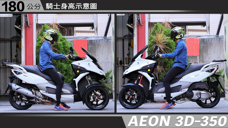 proimages/IN購車指南/IN文章圖庫/AEON/3D-350/AEON-3D350-06-2.jpg