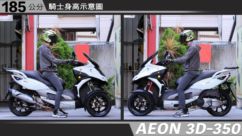 proimages/IN購車指南/IN文章圖庫/AEON/3D-350/AEON-3D350-07-2.jpg