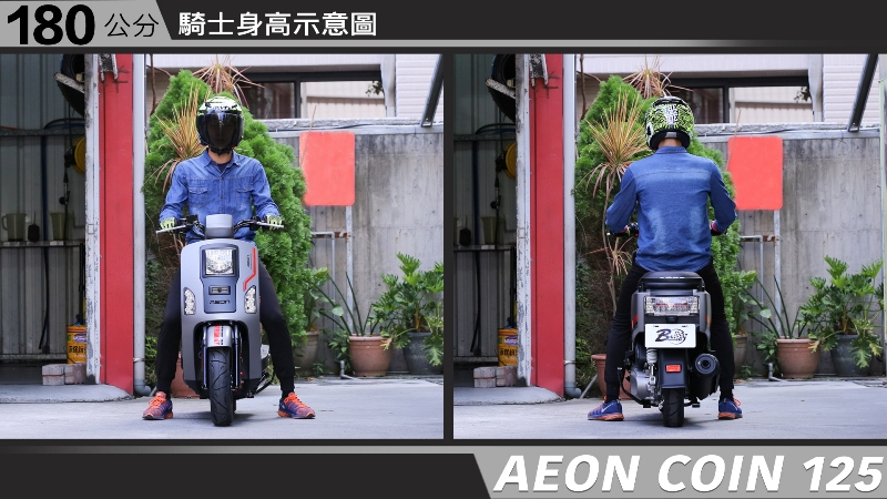 proimages/IN購車指南/IN文章圖庫/AEON/COIN_125/COIN125-06-1.jpg
