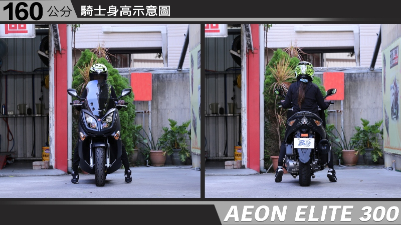 proimages/IN購車指南/IN文章圖庫/AEON/ELITE_300/AEON-ELITE300-02-1.jpg