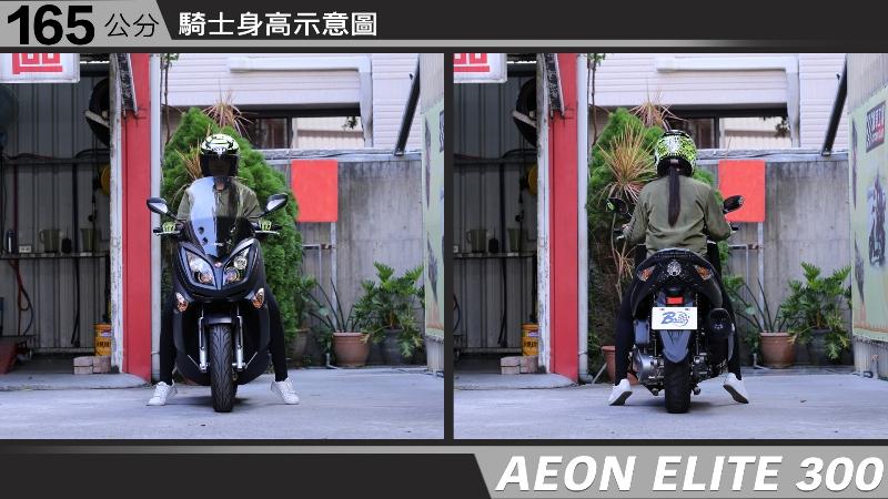 proimages/IN購車指南/IN文章圖庫/AEON/ELITE_300/AEON-ELITE300-03-1.jpg