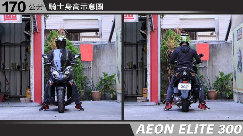 proimages/IN購車指南/IN文章圖庫/AEON/ELITE_300/AEON-ELITE300-04-1.jpg