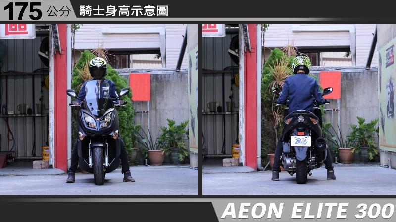 proimages/IN購車指南/IN文章圖庫/AEON/ELITE_300/AEON-ELITE300-05-1.jpg