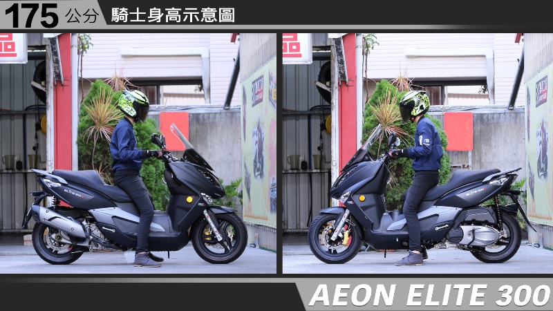 proimages/IN購車指南/IN文章圖庫/AEON/ELITE_300/AEON-ELITE300-05-2.jpg