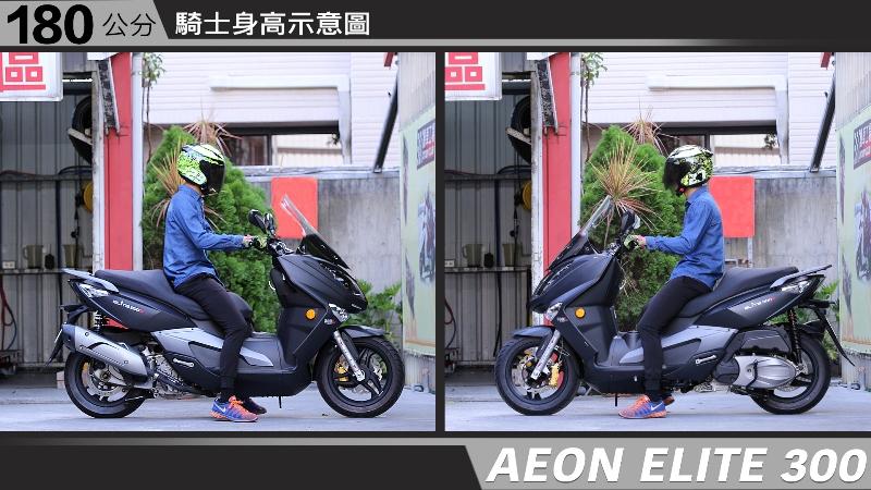 proimages/IN購車指南/IN文章圖庫/AEON/ELITE_300/AEON-ELITE300-06-2.jpg