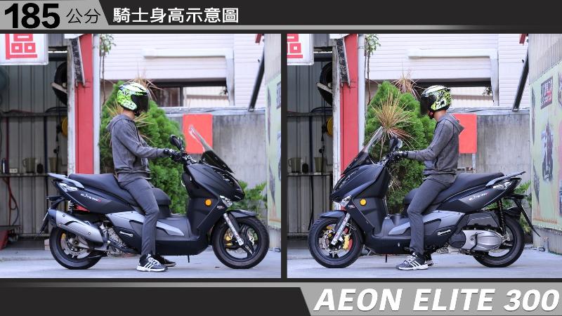 proimages/IN購車指南/IN文章圖庫/AEON/ELITE_300/AEON-ELITE300-07-2.jpg