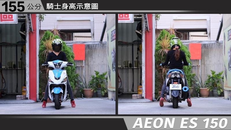 proimages/IN購車指南/IN文章圖庫/AEON/ES_150/ES150-01-1.jpg