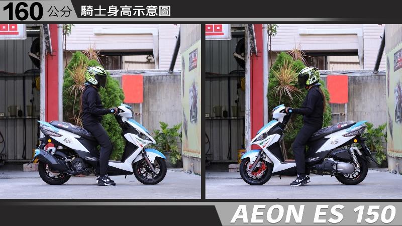 proimages/IN購車指南/IN文章圖庫/AEON/ES_150/ES150-02-2.jpg