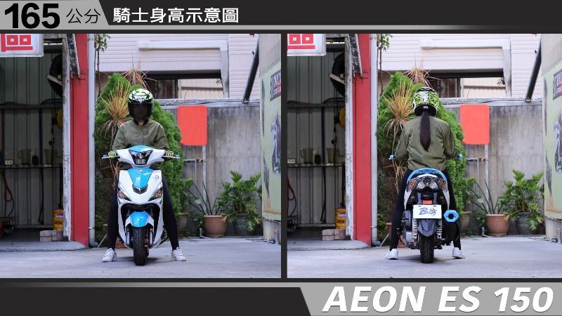 proimages/IN購車指南/IN文章圖庫/AEON/ES_150/ES150-03-1.jpg