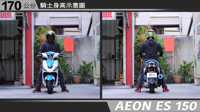 proimages/IN購車指南/IN文章圖庫/AEON/ES_150/ES150-04-1.jpg