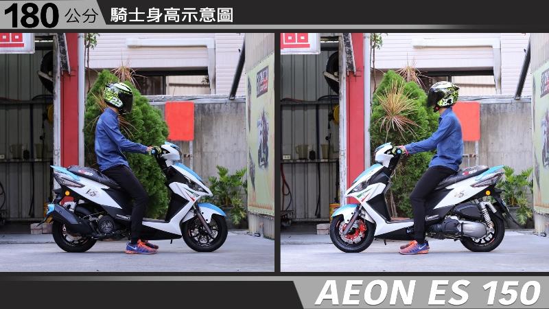 proimages/IN購車指南/IN文章圖庫/AEON/ES_150/ES150-06-2.jpg