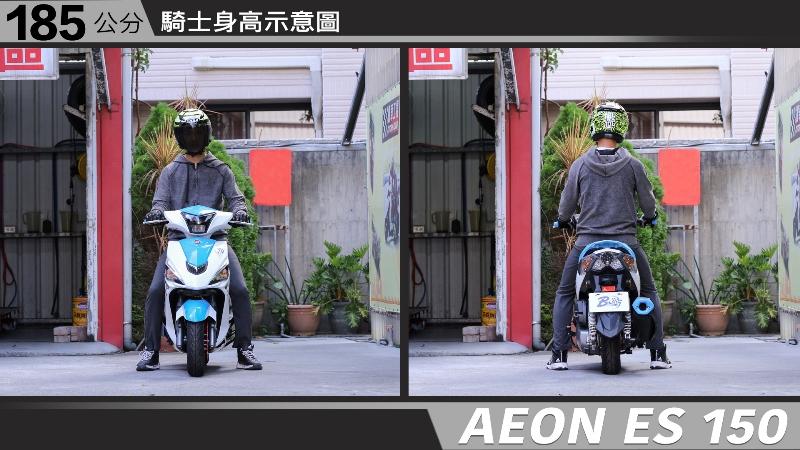 proimages/IN購車指南/IN文章圖庫/AEON/ES_150/ES150-07-1.jpg