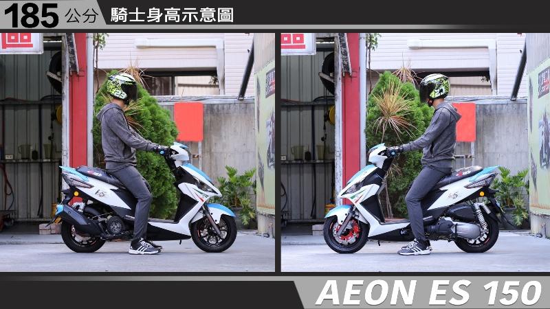 proimages/IN購車指南/IN文章圖庫/AEON/ES_150/ES150-07-2.jpg