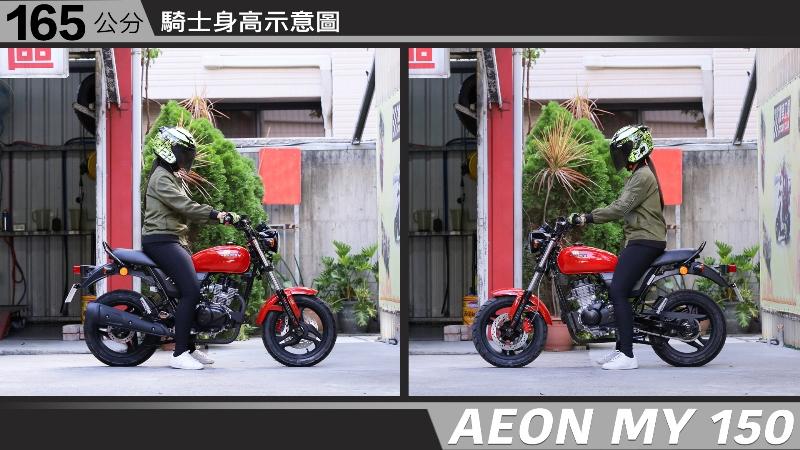 proimages/IN購車指南/IN文章圖庫/AEON/MY_150/AEON-MY150-03-2.jpg