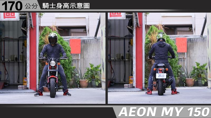 proimages/IN購車指南/IN文章圖庫/AEON/MY_150/AEON-MY150-04-1.jpg