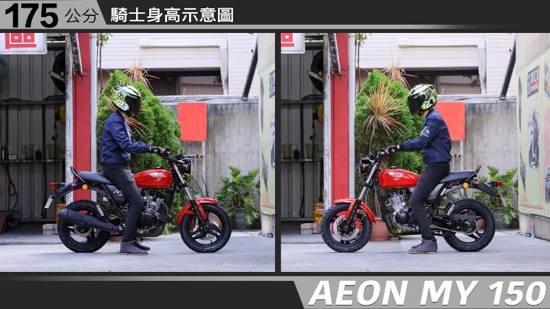 proimages/IN購車指南/IN文章圖庫/AEON/MY_150/AEON-MY150-05-2.jpg