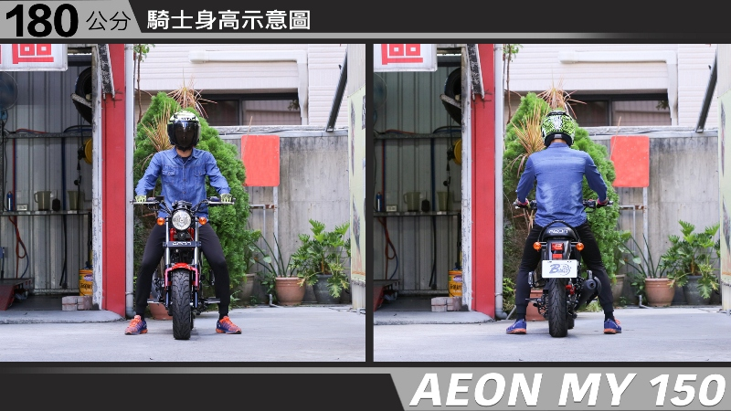 proimages/IN購車指南/IN文章圖庫/AEON/MY_150/AEON-MY150-06-1.jpg