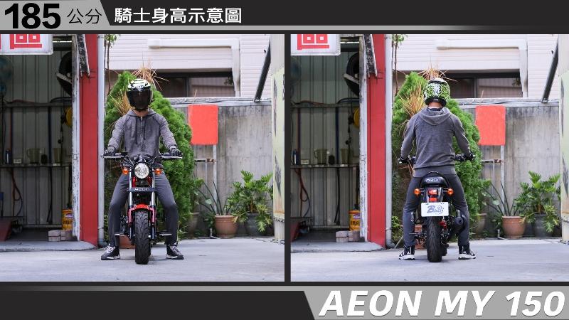 proimages/IN購車指南/IN文章圖庫/AEON/MY_150/AEON-MY150-07-1.jpg