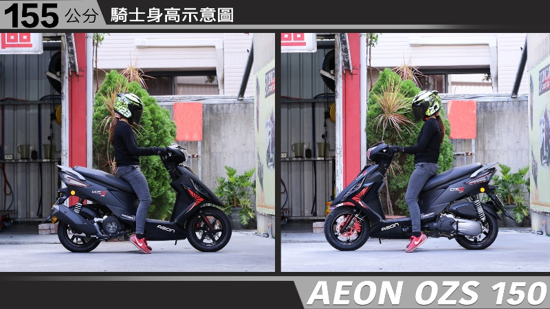 proimages/IN購車指南/IN文章圖庫/AEON/OZS_150/AEON-OZS150-01-2.jpg