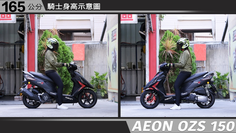 proimages/IN購車指南/IN文章圖庫/AEON/OZS_150/AEON-OZS150-03-2.jpg