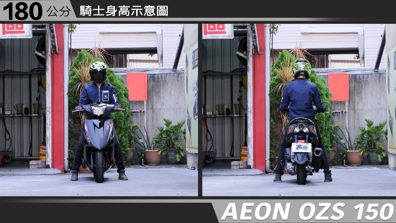 proimages/IN購車指南/IN文章圖庫/AEON/OZS_150/AEON-OZS150-05-1.jpg