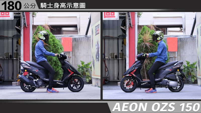 proimages/IN購車指南/IN文章圖庫/AEON/OZS_150/AEON-OZS150-06-2.jpg