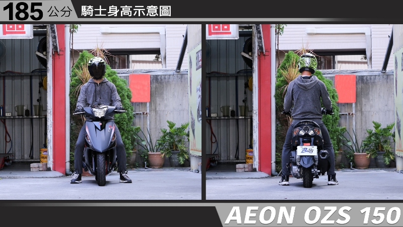 proimages/IN購車指南/IN文章圖庫/AEON/OZS_150/AEON-OZS150-07-1.jpg